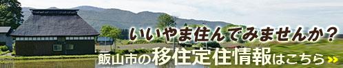 長野県飯山市の移住定住情報。飯山市ふるさと回帰支援センター